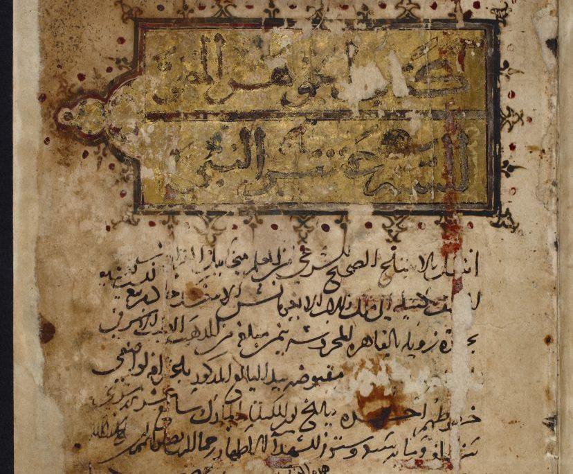 Textanfang in arabischer Schrift mit Buchschmuck