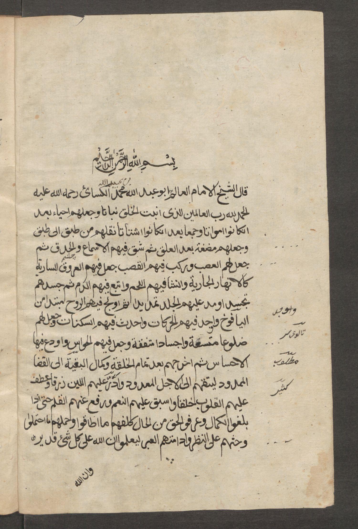 Anfang des Textes in arabischer Schrift